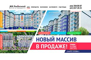 Website for building company ЖК Львовский
